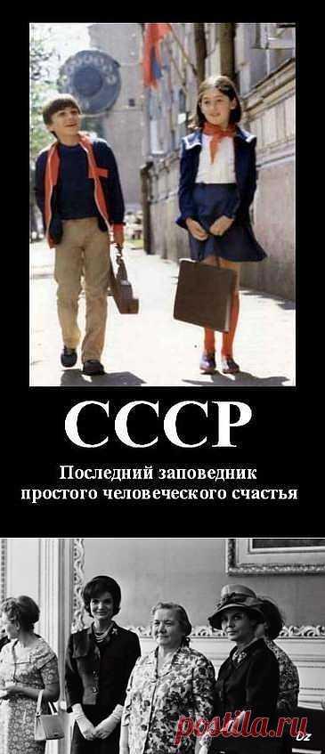 (+1) - Жизнь во времена СССР | Дети перестройки