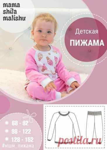 Скачать выкройку Детская пижама (размер 68-152) в PDF бесплатно Выкройка Детская пижама (размер 68-152) в ПДФ, скачайте пошаговую инструкцию бесплатно, сшить Детская пижама (размер 68-152) своими руками.