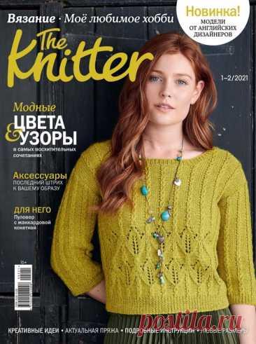 The Knitter. Вязание. Мое любимое хобби №1-2 2021