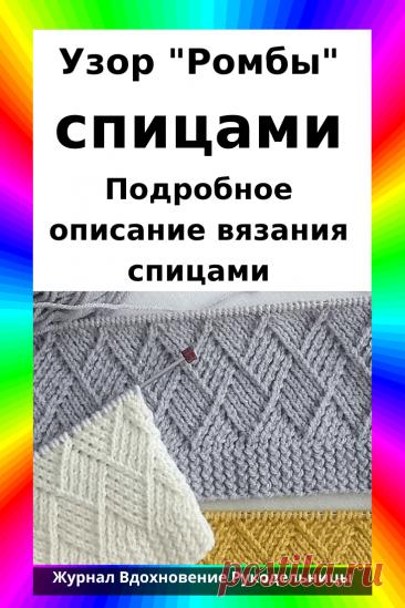 """Узор спицами """"Ромбы"""". Этот рисунок будет отлично смотреться на свитерах, кардиганах, или даже шапках. Узор односторонний, это нужно учесть при выборе модели для вязания"""