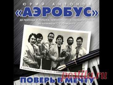 "Svyatoslav Lebedev - Группа ""Аэробус"""