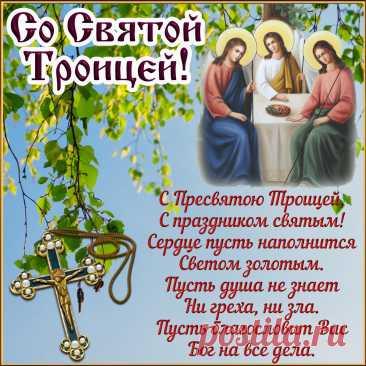 КРАСИВЫЕ открытки и картинки поздравления с Троицей