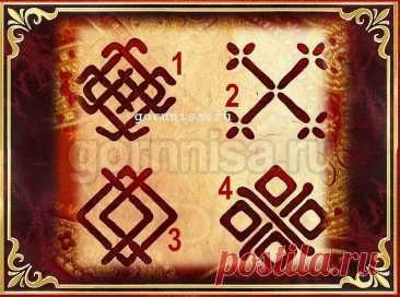 Тест - Славянский символ покажет, где ждать удачу - ГОРНИЦА - Тесты