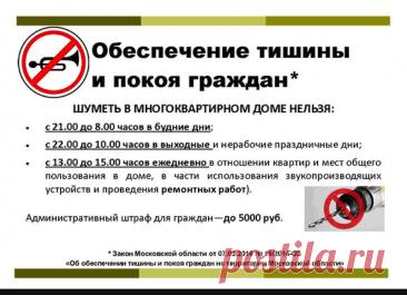 Как проучить соседей-топтунов. Простой способ - Hi-Tech Mail.ru