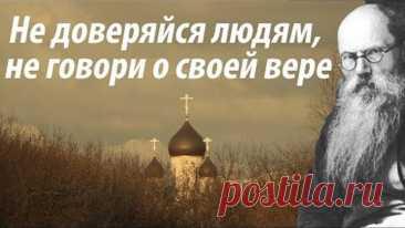 Не доверяйся людям, не говори о своей вере. Никон (Воробьёв)