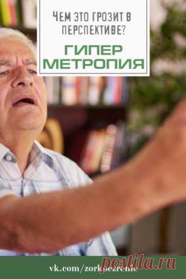 29 карточек в коллекции «ГИПЕРМЕТРОПИЯ (ДАЛЬНОЗОРКОСТЬ)» пользователя Евгений Слогодский в Яндекс.Коллекциях