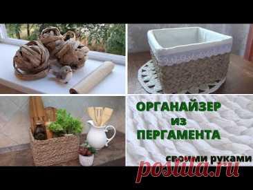#Мастеркласс Плетеный органайзер из пергамента своими руками за копейки // 💥#DIY