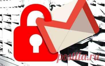 Если вы решите использовать конфиденциальный режим при отправке сообщения в Gmail, то только допущенный вами человек после того как введёт код, сможет открыть и прочитать эту электронную почту.