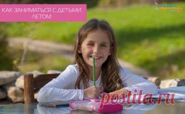 """Как заниматься с детьми летом. - Блог и все письма Ренаты Кирилиной и """"Обучение с удовольствием"""""""