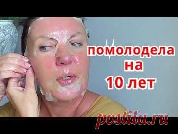 ПРОСТО Омолодилась на 10 лет!  ЧУДО ПИЛИНГ и маска от морщин/ Омоложение кожи лица.