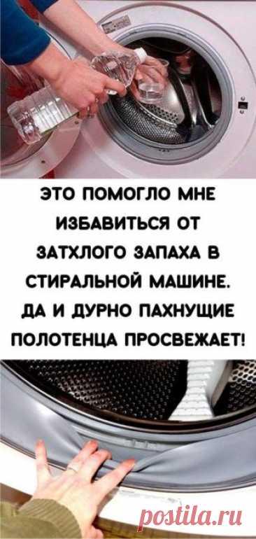 Это помогло мне избавиться от затхлого запаха в стиральной машине. Да и дурно пахнущие полотенца просвежает! - Кулинария, красота, лайфхаки