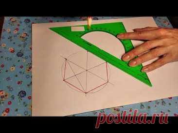 Шестиугольник - гексагон за 1 минуту ! Без циркуля и заморочек !  Сможет даже ребёнок .