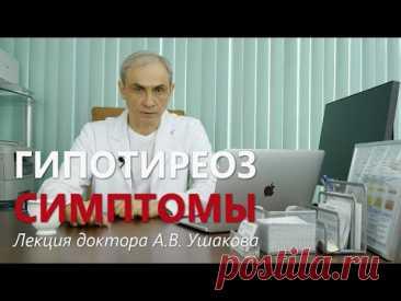Гипотиреоз СИМПТОМЫ. Лекция доктора А.В. Ушакова