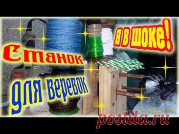 How to make quickly the machine for weaving of a rope of bottles of How to make a rope from a plastic bottle