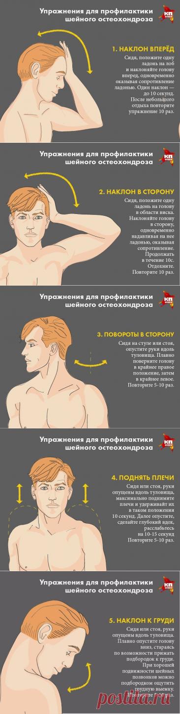 Шесть важных упражнений для профилактики шейного остеохондроза