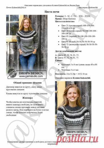 Перевод описания вязания спицами женского джемпера «Цвета ночи» от Drops Design | Ксения Kukanchik | Яндекс Дзен