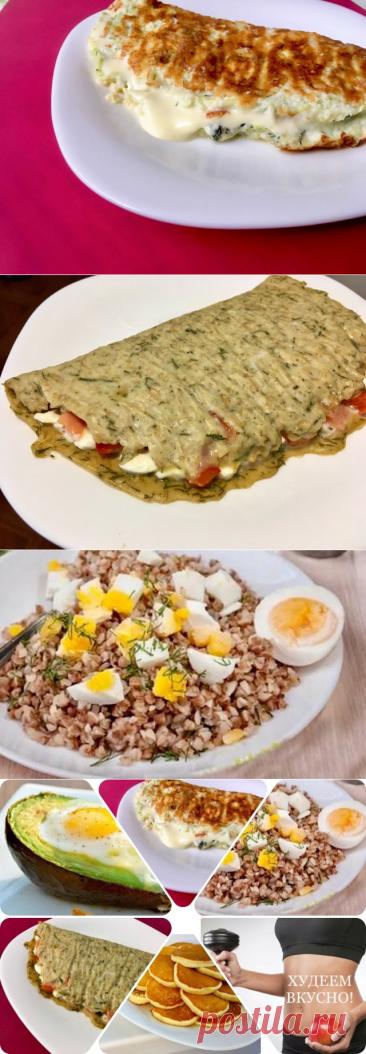 Меня часто спрашивают, как составить вкусное меню без подсчётов. Подборка завтраков | ХУДЕЕМ ВКУСНО! | Яндекс Дзен