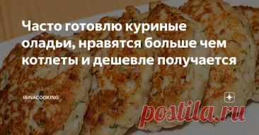 Часто готовлю куриные оладьи, нравятся больше чем котлеты и дешевле получается Куриные оладьи вкуснее и лучше некоторых куриных котлет. Их также можно готовить про запас и хранить в морозильнике