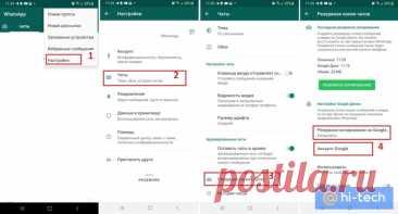 Как прочитать удаленные сообщения WhatsApp - Hi-Tech Mail.ru