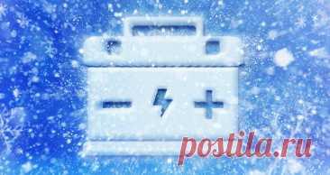 Пятёрка мощных АКБ для зимы, которые будут крутить до -40 градусов и прослужат долго   Авто-маньяк   Яндекс Дзен