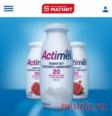 Акция Актимель с витамином D - зарегистрировать чек Акция Актимель порадует участников щедрыми призами в виде бонусных баллов на карту Магнит и воздухоочистителей. Узнайте, как зарегистрировать чек на actimel-promo.ru