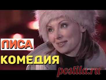 Горячая комедия! будете в восторге от просмотра - ЛИСА / Русские комедии 2021 новинки
