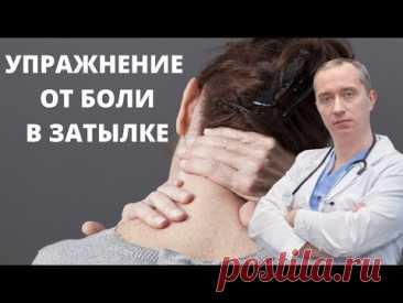 Болит затылок головы? Причины и упражнения!