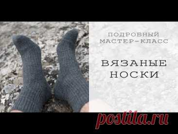 ВЯЗАНЫЕ НОСКИ для начинающих Таблицы размеров для вязаных носков