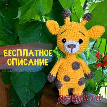 PDF Жирафик крючком. FREE crochet pattern; Аmigurumi animal patterns. Амигуруми схемы и описания на русском. Вязаные игрушки и поделки своими руками #amimore - Жираф, жирафик.