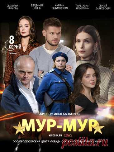 Мур-Мур (8 серий - детектив) 2021