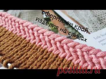 Оформляем край изделия на спицах 🙋♀️ knitting pattern. - YouTube