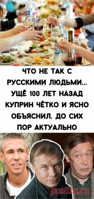 Что Не Так С Русскими Людьми... Ущё 100 Лет Назад Куприн Чётко И Ясно Объяснил. До сих пор актуально - Кулинария, красота, лайфхаки