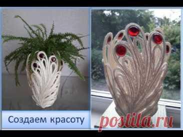 #13. Декоративная ваза