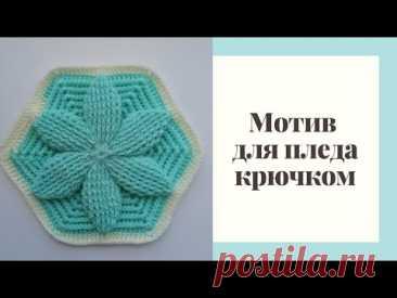 Шестиугольный объемный мотив для пледа крючком  (мотив № 4)