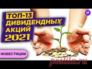 Топ дивидендных акций РФ в 2021 году / Какие акции купить, чтобы получать дивиденды?