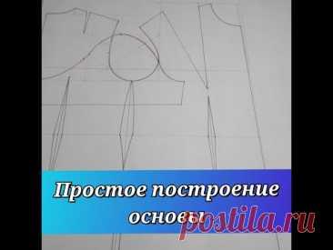 Самое простое Построение Основы плечевого изделия, без мерки ШГ2