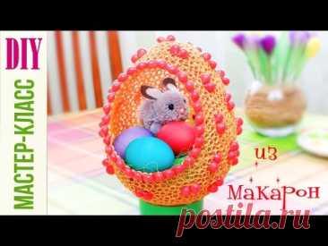 Easter egg FROM MACARONI! master-klass\/Easter egg from pasta\/DIY NataliDoma
