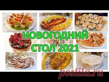 Новогодний стол 2021. Рецепты девяти праздничных блюд