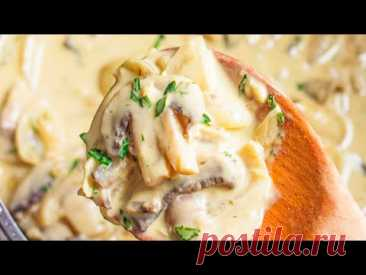 Грибной соус | Быстрый и вкусный рецепт соуса, который подходит ко всему! #Shorts Грибной соус - универсальный рецепт ко всему: соус к мясу, спагетти, рыбе, овощам. Очень вкусный, нежный, сливочный. Готовится быстро и просто. #shortsИнгред...