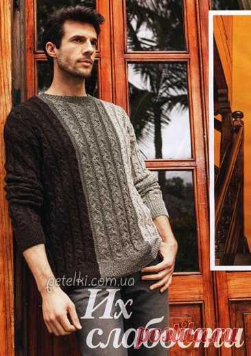Мужской пуловер с косами. Описание, схема, выкройка Стильный мужской трехцветный пуловер, связанный спицами узором из кос.  Размеры: 50/52 (54) Данные для размера 54 стоят в скобках. Если указано только одно число, то оно относится к обоим размерам. Вам потребуется: по 300 (350) г каменно-серой (цв. 3) и