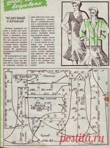 Выкройки одежды 60-62-64 размера. | О рукоделии, и не только. 🧵✂️👜 | Яндекс Дзен