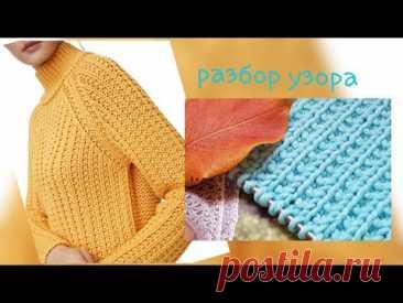 Стильный и простой узор для джемпера  Marco Polo 🍂 knitting pattern.