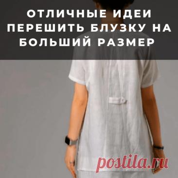 Отличные идеи перешить блузку на больший размер (Шитье и крой) – Журнал Вдохновение Рукодельницы