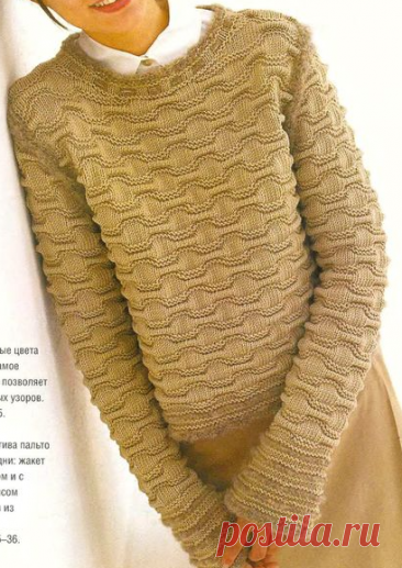 Джемпер с оригинальным рельефным узором