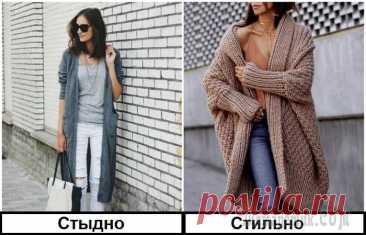 8 нестильных вещей, которые стыдно надевать в 2021 году Мода меняется очень стремительно, и далеко не все тренды, которые еще месяц назад считались хитом, перешли с нами в 2021 год.Поэтому пора провести ревизию шкафа и попрощаться с предметами гардероба, ...