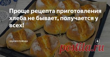 Проще рецепта приготовления хлеба не бывает, получается у всех!