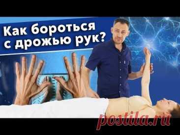 Почему трясутся руки? / Эффективная практика при треморе рук в домашних условиях
