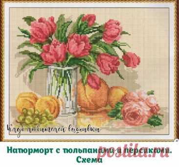 Натюрморт с тюльпанами и персиками