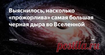 Выяснилось, насколько «прожорлива» самая большая черная дыра во Вселенной Теперь мы знаем, насколько массивна самая быстрорастущая черная дыра во Вселенной и сколько она «ест». Новые исследования, проведенные Австралийским национальным университетом (ANU) и опубликованные в журнале Monthly Notices of the Royal Astronomical Society, углубили наше понимание природы черных дыр.