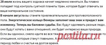 """В жизни знака """"Телец"""" с 28 июля начнется переворот линии судьбы, и в жизнь придет незнакомец.   Мой Обзор   Яндекс Дзен"""